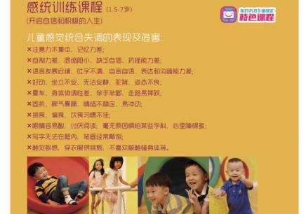 深圳儿童健康培训