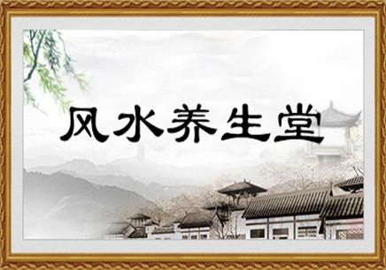 济南玄空风学学习班