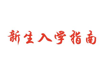 广东实验中学国际部怎么样