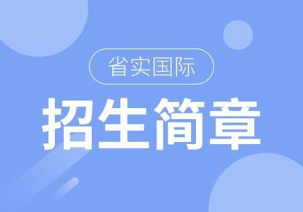 广东省实国际学校招生网