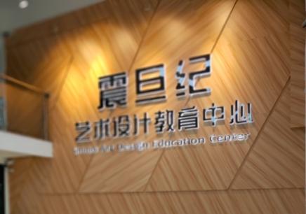广州室内设计周末培训班