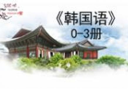 南京商务韩语一对一韩语培训班