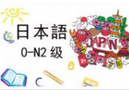 南京日语0-N2级全程班
