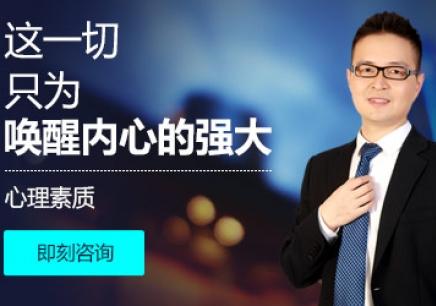 重慶有心理素質訓練培訓班嗎