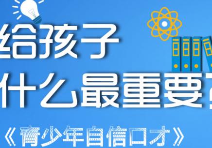 重庆口才365国际平台官网下载学院