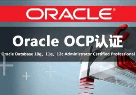 苏州Oracle数据库认证培训班