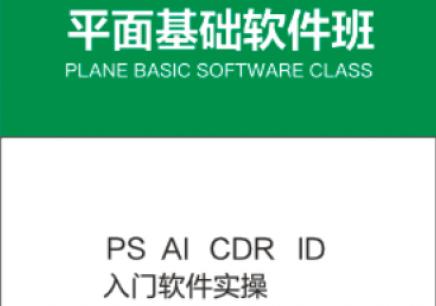 上海平面基础软件培训班