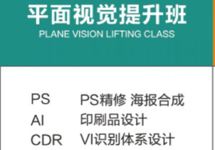 上海平面视觉提升培训机构