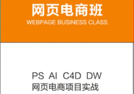 上海网页电商培训机构