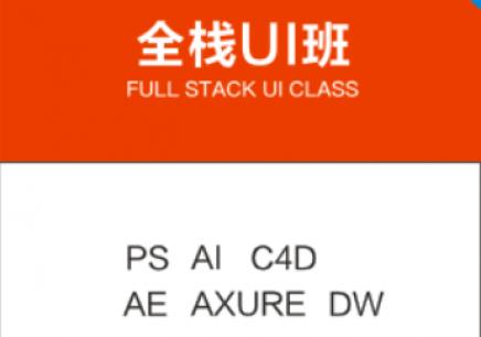 上海全栈UI培训辅导班