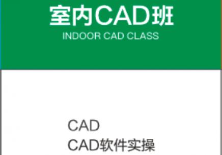 上海室内CAD培训机构