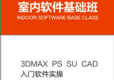 上海室内软件基础培训机构