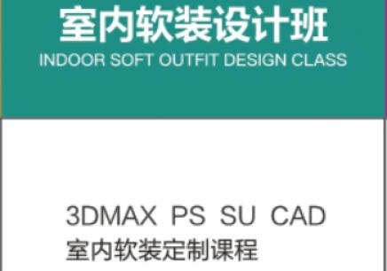 上海室内软装设计辅导班