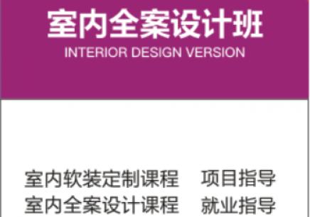 上海室内全案设计培训班