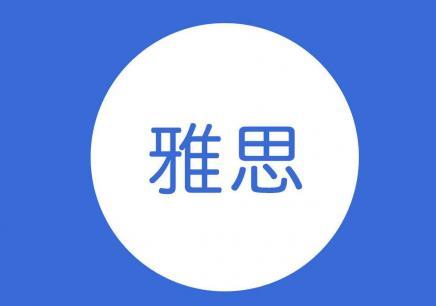 太原雅思班培训课程
