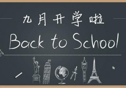 佛山优秀的国际学校