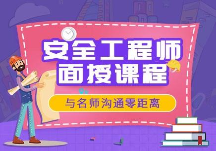 注册安全工程师深圳培训班