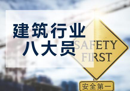 深圳建筑八大员培训哪家好