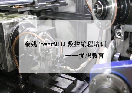 余姚五大PowerMILL数控编程培训中心