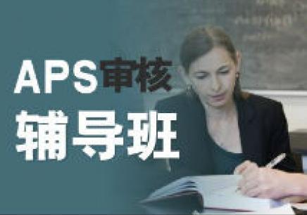 成都APS審核多少錢