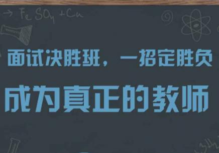 宁波初中教师资格证辅导招生