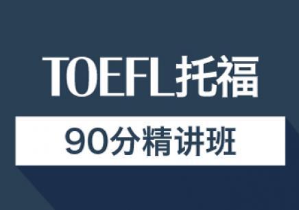 唐山市新托福托福培训
