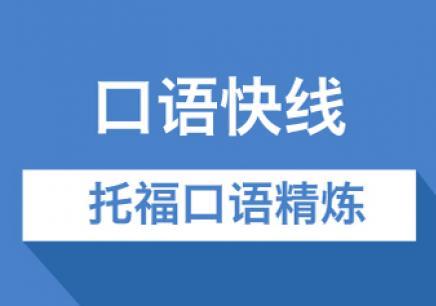 哈尔滨托福的培训班