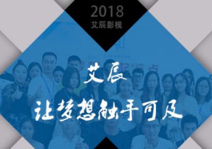 深圳艺人培训