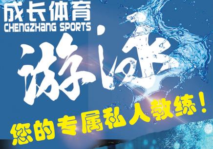 苏州游泳培训课程