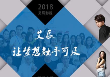 北京影视培训精品班