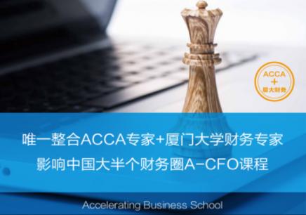 厦门大学A-CFO课程招生简章