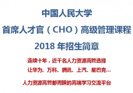 中国人民大学CHO高级管理课程