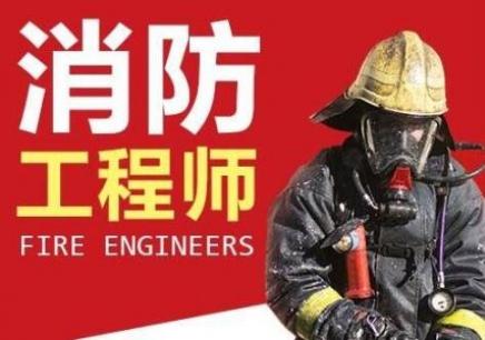 南宁消防工程师面授培训