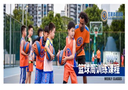 广州篮球训练课程