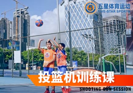 广州篮球培训班