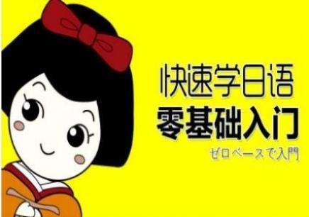 沈阳日语一节课多少钱,沈阳日语入门学习班,沈阳快速学日语