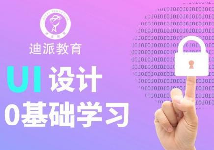 沈阳UI交互设计师培训班,沈阳迪派教育,沈阳ui设计培训费用