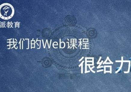 沈阳WEB前端工程师培训,沈阳web程序员培训,沈阳web开发学习