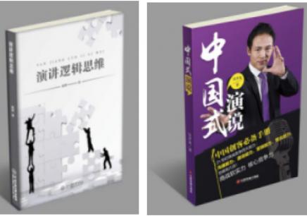 深圳演讲口才培训班
