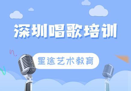 深圳少儿学唱歌声乐班