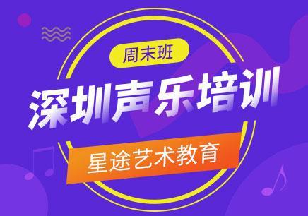 深圳福田唱歌培训班