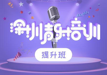 深圳罗湖区唱歌培训班