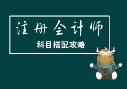 绍兴注册会计师考前培训班