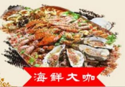 北京海鲜厨艺处理培训