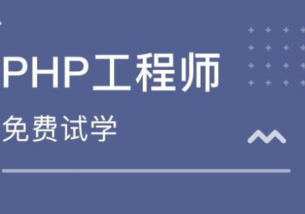 珠海PHP全栈零基础培训班