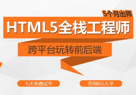 成都WEB工程师培训机构