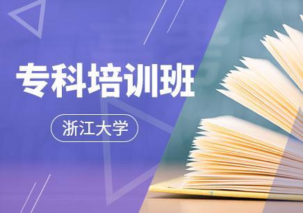 杭州有自考培訓機構