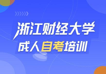 浙江自考报名系统