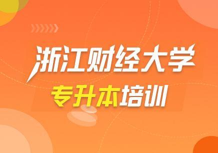 杭州自考本科培訓