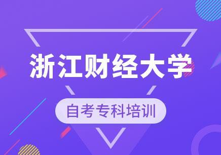 杭州自考本科哪個培訓機構好